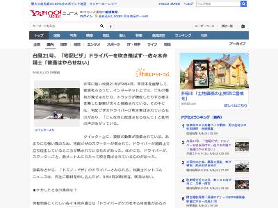 台風21号 宅配ピザ 吹き飛ばす ドミノピザ ブラック企業に関連した画像-02