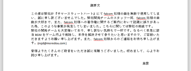 サマースウィートハート 日本ファルコム BGMに関連した画像-04