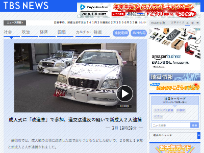 成人式 改造車 逮捕に関連した画像-02