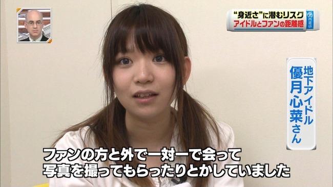 優月心菜 富田真由 TBS 偏向 報道に関連した画像-01
