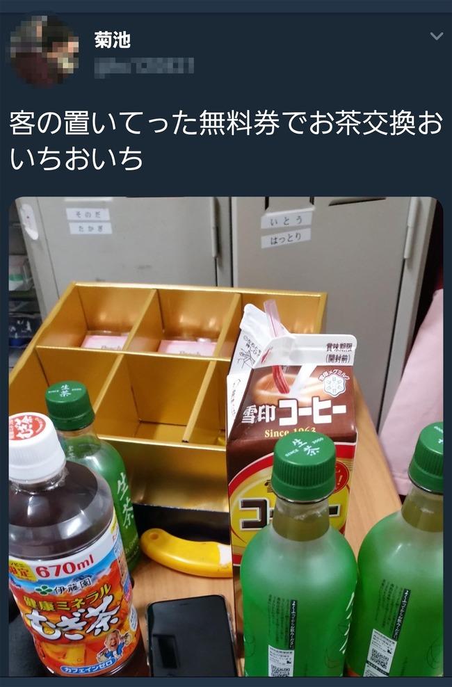 セブンイレブン バカッター 700円くじ 窃盗に関連した画像-03
