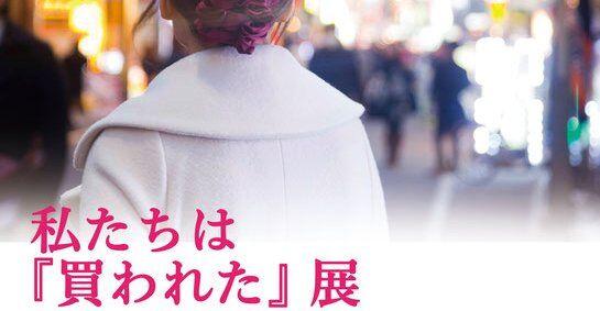 アラサー パパ活 売春 性の消費 被害者ヅラ フェミニストに関連した画像-01