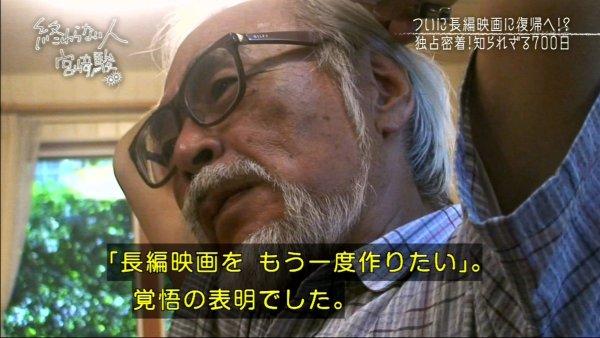宮崎駿 復帰 新作に関連した画像-04