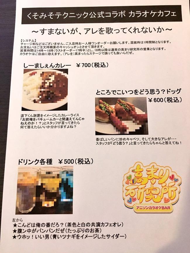 くそみそテクニック コラボ カラオケ カフェ カレー ホットドッグに関連した画像-04