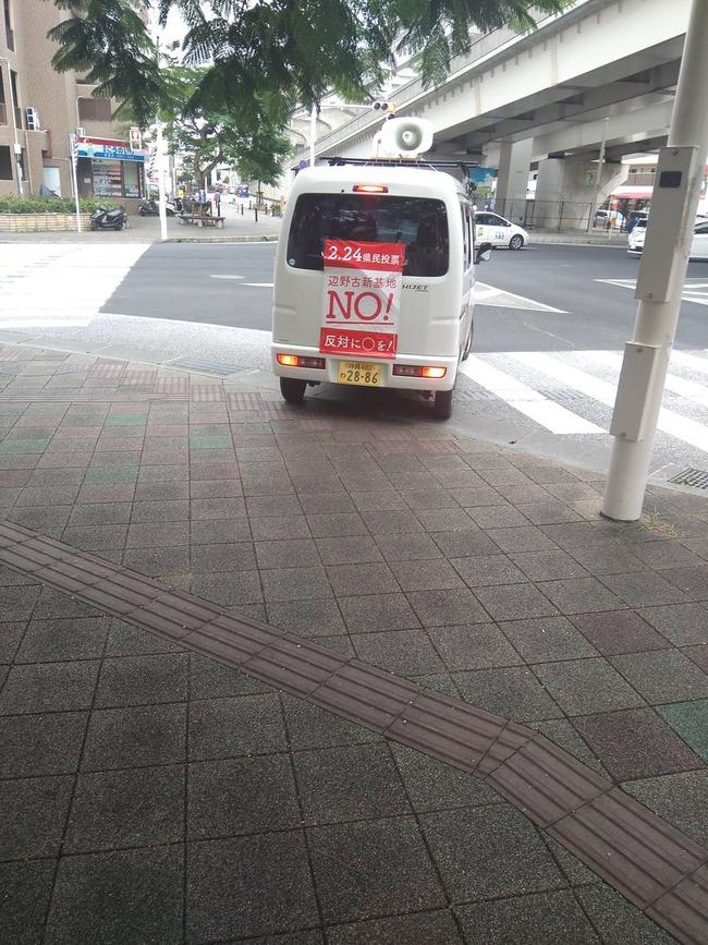 沖縄 辺野古 県民投票 基地反対派 左翼 街宣車 歩道 暴走に関連した画像-02