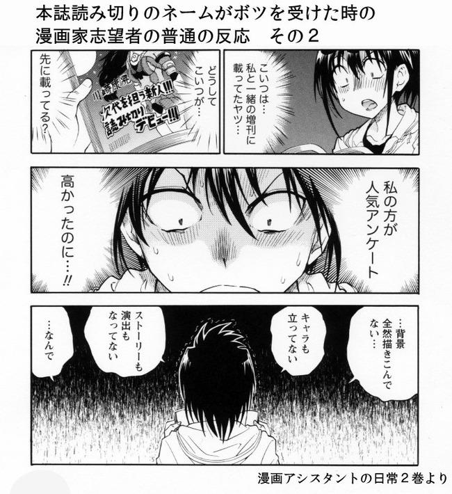 漫画家 志望者 ボツ 編集者 精神崩壊 辛い 反応 漫画 大塚志郎に関連した画像-06