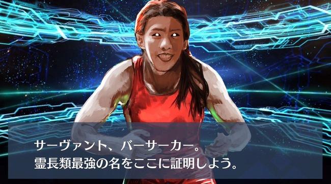 Fate FGO ヘラクレス 霊長類最強 吉田沙保里 考察に関連した画像-01