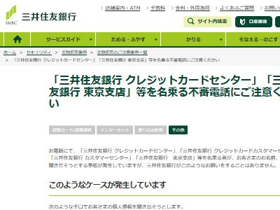 「三井住友銀行」を騙った詐欺電話 「9番を押して …