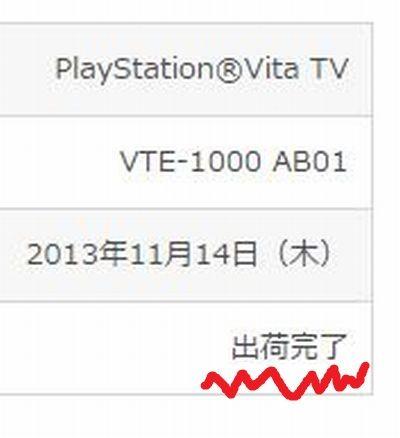 Vita TV 撤退に関連した画像-03