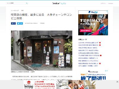 喫茶店倒産最多に関連した画像-02