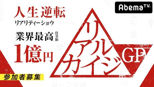 リアルカイジ AbemaTV アベマTV 一億円 出演者に関連した画像-02