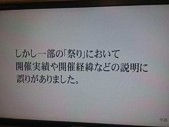 日本テレビ 日テレ イッテQ 謝罪放送 祭り 捏造に関連した画像-03
