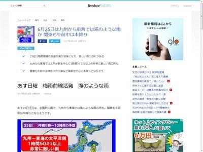 天気予報 雨 梅雨 雨 大雨 関東 天気 土砂災害に関連した画像-02