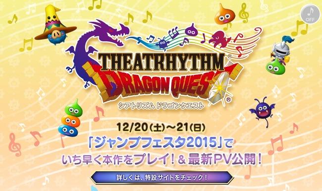シアトリズム ドラゴンクエスト 3DS ドラクエ に関連した画像-02