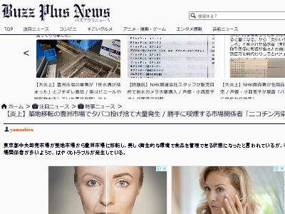 豊洲市場 タバコ ポイ捨て マナー ニコチン汚染に関連した画像-02