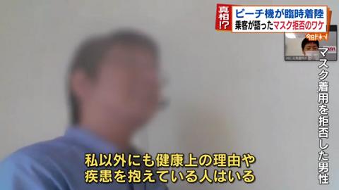 ピーチ航空 マスク拒否 乗客退去 論点 運行妨害に関連した画像-01