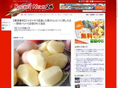 ジャガイモに関連した画像-02