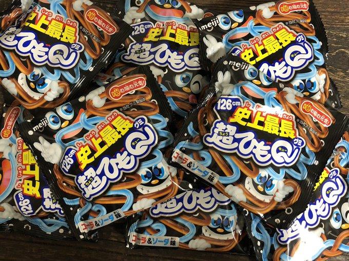 ひもQ 超ひもQ 生産終了 駄菓子 明治に関連した画像-02