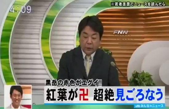 「JK用語」でアナウンサーがニュースを読んだ動画がマジ卍wwwwww