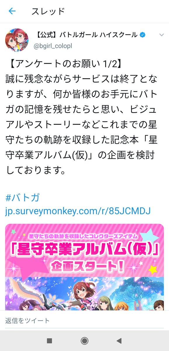 バトルガールハイスクール サービス終了 円満 卒業アルバムに関連した画像-06