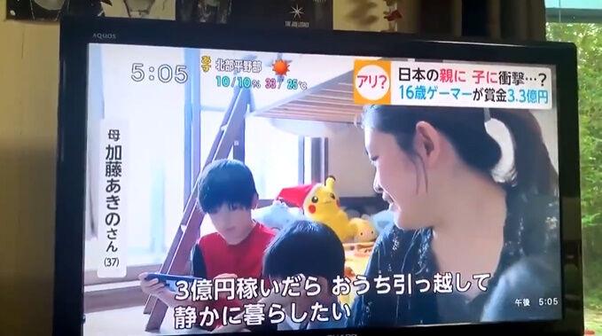 フォートナイト プロゲーマー 3億円 ニンテンドースイッチ 子供 母親 賞金に関連した画像-06