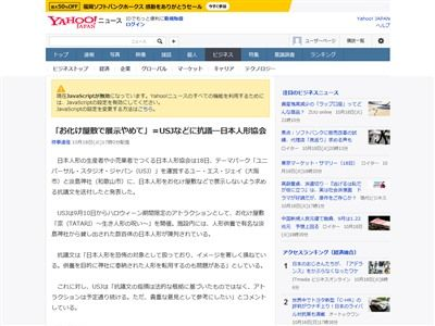 USJ 日本人形 炎上に関連した画像-02