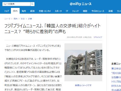 フジテレビ プライムニュース 韓国人 交渉術 ヘイト 差別に関連した画像-02
