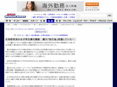 ミス慶応 中止 ミスコン 性的暴行 被害届 慶應義塾に関連した画像-02