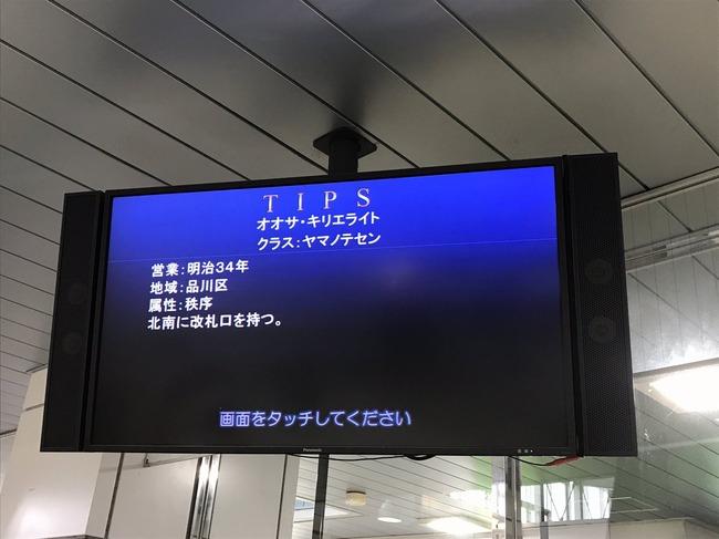 大崎駅 コミケ C92 FGO パロディ オオサ・キリエライト コミケ特異点 に関連した画像-04