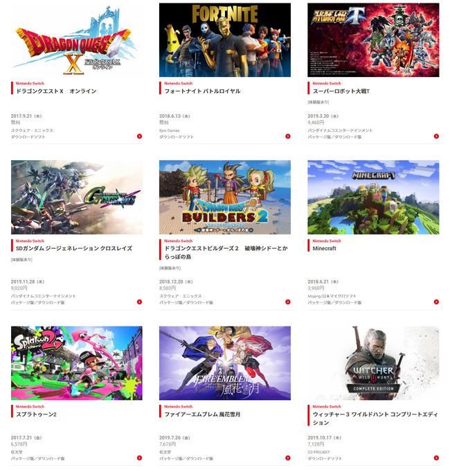 任天堂スイッチタイトルたっぷり遊べるに関連した画像-02