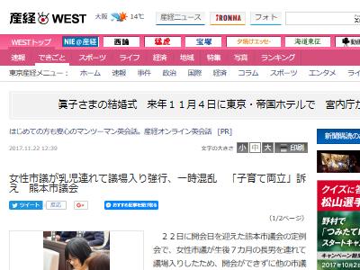 熊本市 女性市議 乳児 議場入り 子育てに関連した画像-02