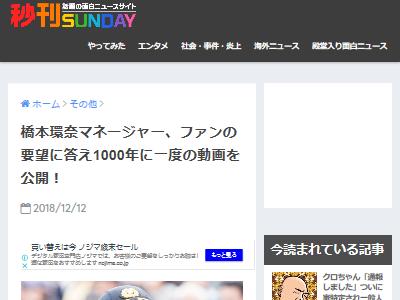 橋本環奈 マネージャー インスタライブ ファンに関連した画像-02