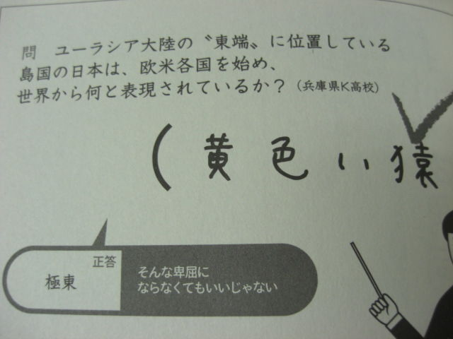 中学生 日本人 白人 塾講師 進学塾 黄色人種 保護者 アジア 名誉白人に関連した画像-01