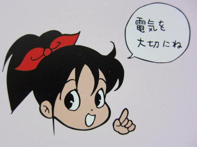 でんこちゃん 東電 東京電力 マスコット 原発に関連した画像-01
