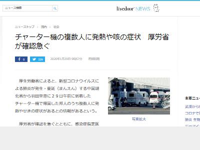 コロナウイルス 新型肺炎 武漢 中国 日本人 発熱 咳に関連した画像-02
