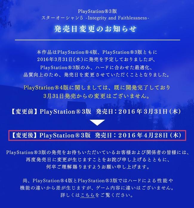 スターオーシャン5 SO5 発売延期 変更 スクエニに関連した画像-02