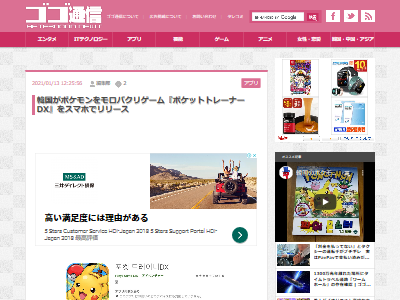 ポケモン ポケットモンスター 任天堂 韓国 パクリ スマホ Android に関連した画像-02