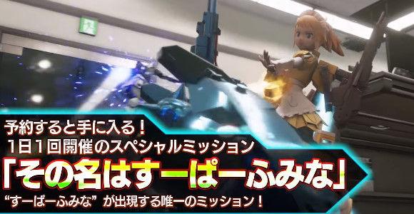 New ガンダムブレイカー 予約開始 特典 すーぱーふみなに関連した画像-01