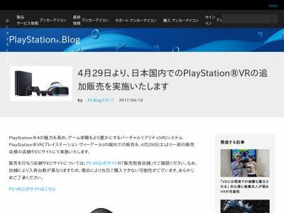 PSVR 追加 ソニーに関連した画像-02