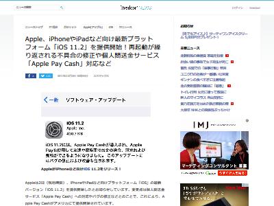 アップル iOS11.2 リリースに関連した画像-02