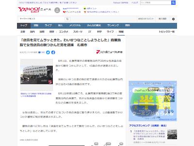 北海道 無職 商業施設 わいせつに関連した画像-02