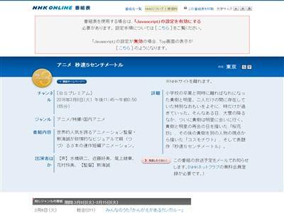 ��®5�������ȥ� NHK �������˴�Ϣ��������-02