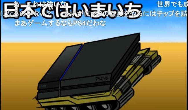 ゲーム機戦争 完結に関連した画像-04