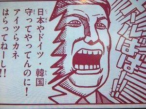 小学8年生 安倍首相 安倍政権 トランプ 藤波俊彦 に関連した画像-09