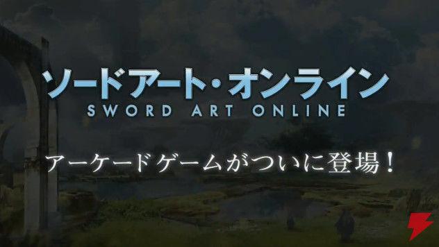 ソードアート・オンライン アーケードゲーム ゲーセン 協力プレイ ディープ・エクスプローラーに関連した画像-02