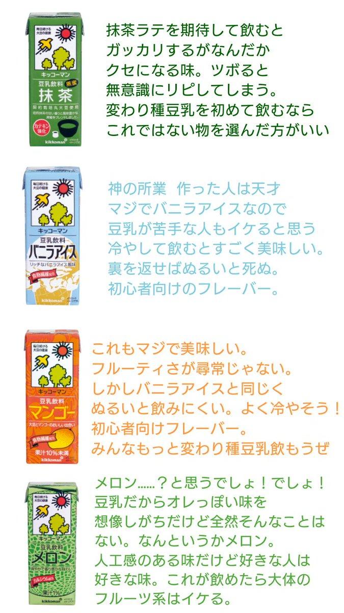 変わり種 豆乳 レビューに関連した画像-02