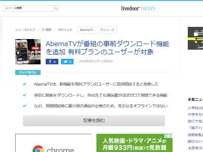 AbemaTV 動画 ダウンロード 機能 プレミアムユーザーに関連した画像-02