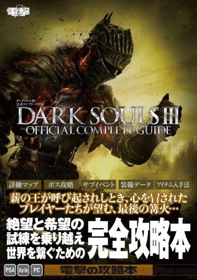 darksouls3_comp_01_cs1w1_400x