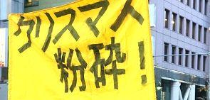 クリスマス デモ 渋谷 ニコ生に関連した画像-01