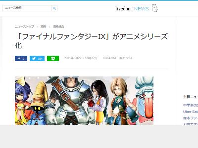 ファイナルファンタジー9 アニメ化 スクウェア・エニックスに関連した画像-02